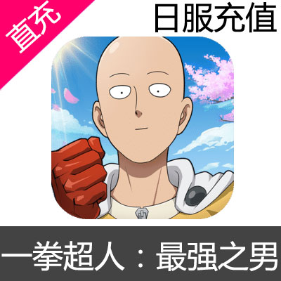 日服 一拳超人:最强之男 ONE PUNCH MAN 充值370円